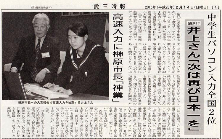 (新聞掲載記事)愛三時報記事