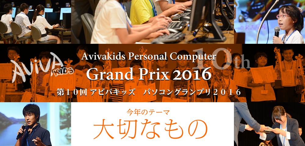 第10回アビバキッズ パソコングランプリ全国大会